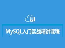 MySQL入門實戰精講視頻課程