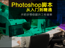 Ps教程-手把手學習Photoshop的自動化技術[精品課]