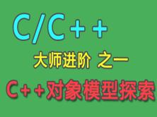 c++對象模型探索視頻課程