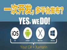 Xamarin.Forms 跨平台开发实战视频课程(上)