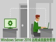Windows Server 2016 远程桌面管理视频课程