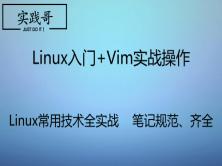 Linux入门+Vim实战操作视频教程 基于Centos7