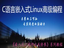 C語言嵌入式Linux高級編程視頻教程第4期:堆棧管理