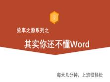 Word系列視頻課程之排版技巧