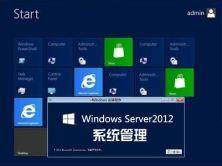 Windows Server 2012 系統管理視頻課程
