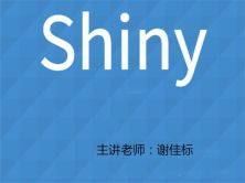 R語言shiny應用之快速上手視頻課程