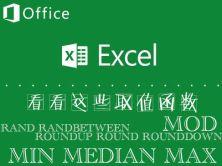 EXCEL函數,取最大值最小值四舍五入隨機數max min round mod rand