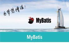 MyBatis框架精講