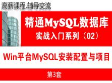Win平臺MySQL安裝配置與小型項目_MySQL數據庫入門與項目實戰02
