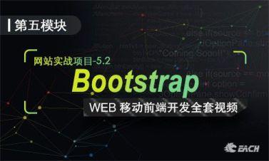 Bootstrap全套響應式網站項目實戰視頻教程