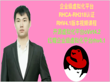 RHCA-RH318視頻課程-RHV企業級虛擬化和oVirt開源虛擬化QQ群號:793524131
