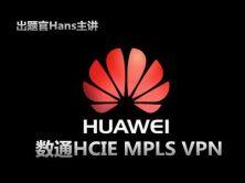 HCIE v2.0考题出题官Hans 华为HCIE高级系列视频课程之MPLS VPN