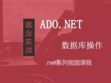 ADO.net操作數據庫入門視頻課程