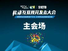 WOT2015移動互聯網開發者大會:主會場