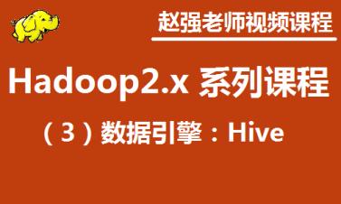 趙強老師:Hadoop 2.x (三) 數據分析引擎:Hive視頻課程