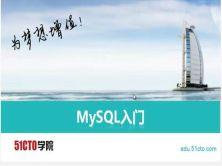 Mysql新手入门视频教程详解