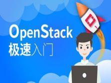 OpenStack極速入門之迅速掌握OpenStack體系結構、基礎構建,構建實驗環境視頻課程