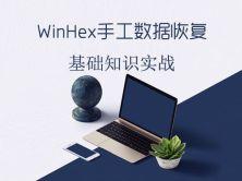WinHex手工恢复数据基础知识实战视频课程