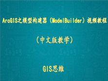 ArcGIS之模型構建器(ModelBuilder)視頻教程(GIS思維)