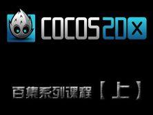 Cocos2d-x 3 實戰百集系列視頻課程【上】