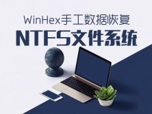 WinHex手工數據恢復之NTFS文件系統視頻教程