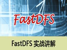 FastDFS實戰開發視頻課程【李興華】