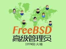 FreeBSD高級管理員5-IPFW防火墻精講視頻課程