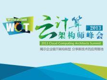 WOT2013云計算架構師峰會現場演講視頻