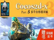 Cocos2d-x多平臺移植詳解視頻課程_Part 5