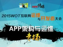WOT2015  互聯網運維與開發者大會:APP架構與運維專場視頻課程