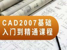 CAD2007零基礎入門視頻課程