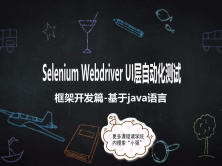 Selenium Webdriver UI層自動化測試框架開發篇-基于java語言(小強測試品牌)