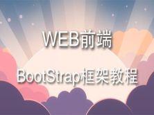 WEB前端開發工程師 BootStrap框架入門到精通視頻課程(Head老師)