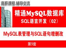 MySQL表管理与SQL语句增删改实战_MySQL数据库SQL语言开发与应用实战02