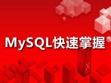 MySQL快速入門視頻課程