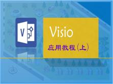 Visio應用教程(上)(主題和樣式+形狀數據+流程圖)