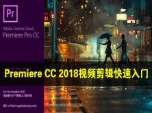 Premiere CC 2018視頻剪輯快速入門視頻教程