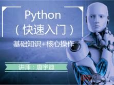 Python快速入門視頻課程