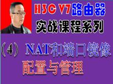 【H3C V7路由器實戰視頻課程系列-4】NAT和端口鏡像配置與管理