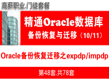 Oracle備份恢復之expdp/impdp_Oracle視頻教程_備份恢復與數據遷移10