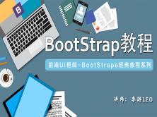 BootStrap基礎系列
