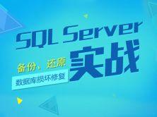 SQL Server备份和还原以及数据库损坏修复视频课程