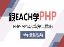 PHP初級入門視頻課程MySQL入門篇