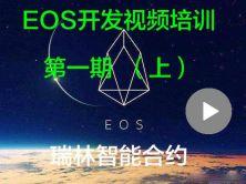 EOS開發培訓視頻課程