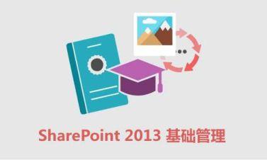 SharePoint 2013 基礎管理視頻課程