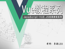 JavaScript - Vue經典教程系列