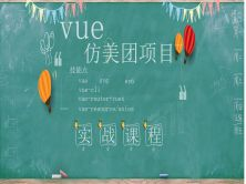 Vue.js 仿美團團購項目實戰視頻課程