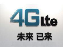 LA14 LTE-A概述 【LTE技術與原理】