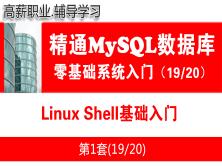 Linux Shell基础入门_MySQL数据库入门必备培训视频19
