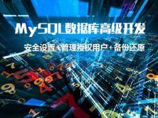 MySQL數據庫管理(安全設置+管理授權用戶+備份還原)視頻課程
